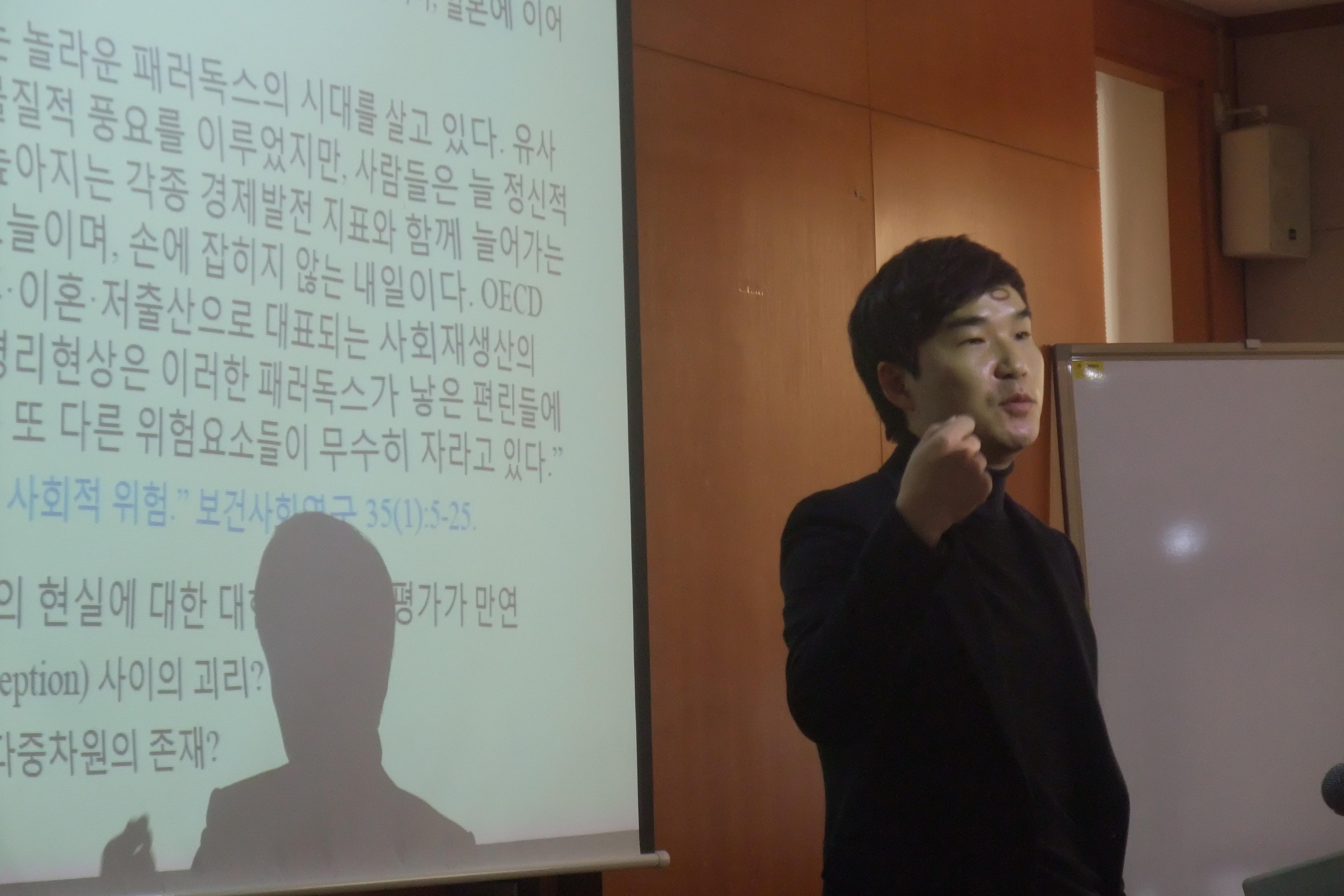 불평등연구회 ∙ 한국사회과학조사 합동집담회