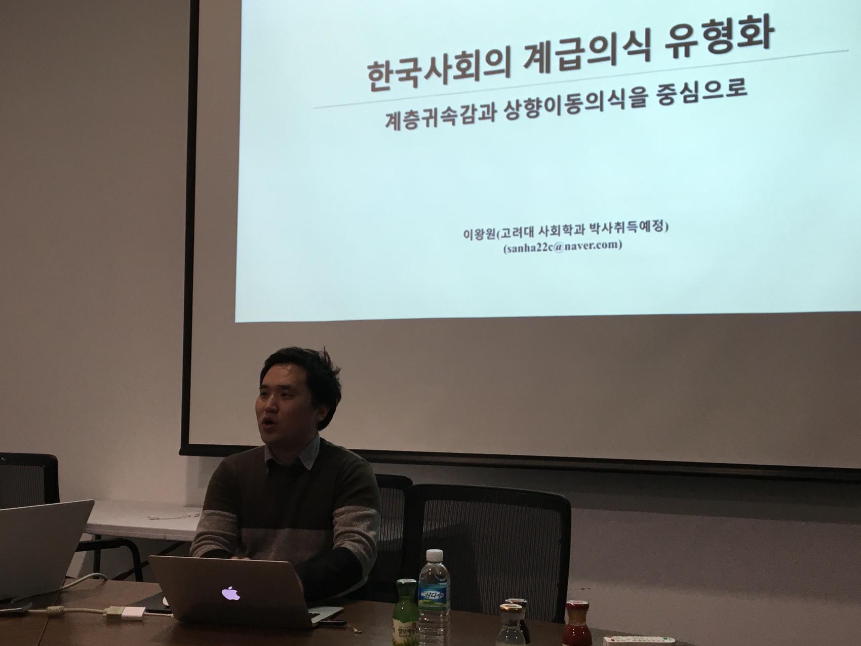 한국사회의 계급의식 유형화 과정